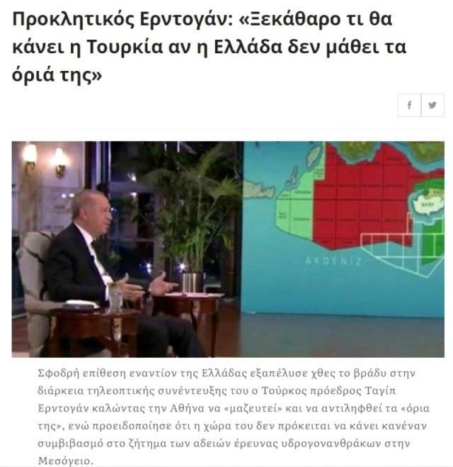 Son dakika: Başkomutan resti çekti! Yunanistan tutuştu! İşte Yunan medyasından korku manşetleri...