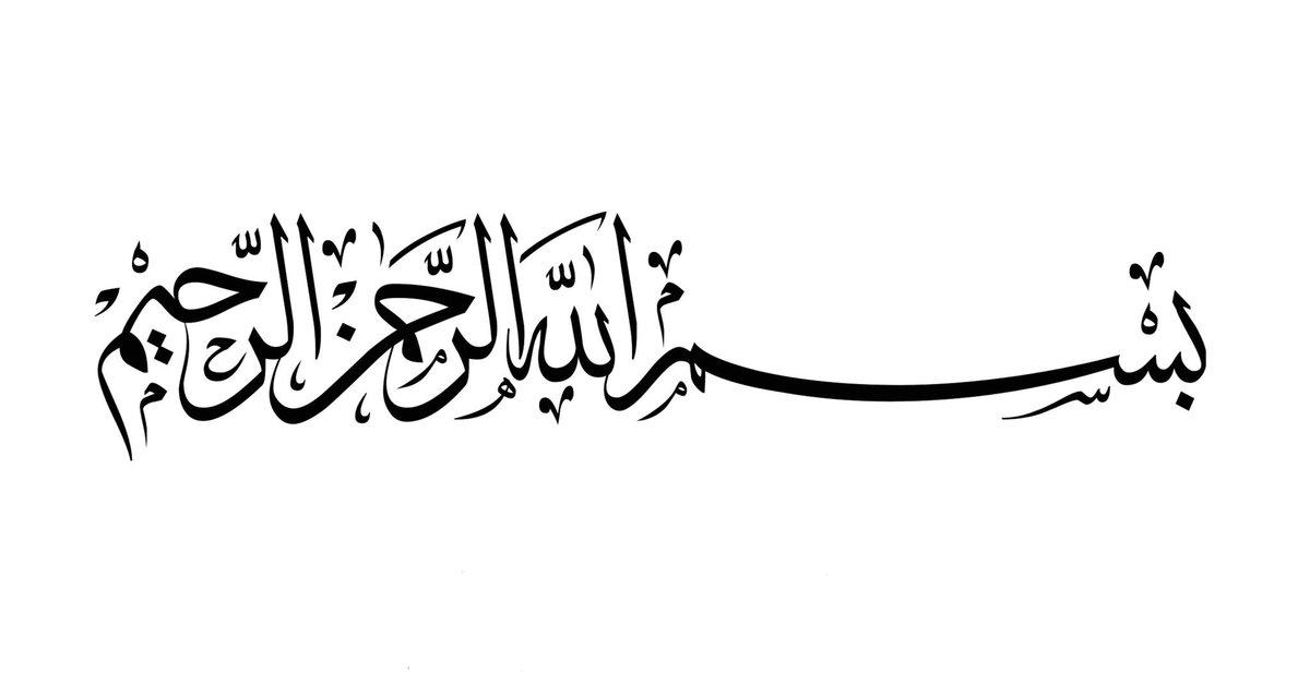 Besmele Okunuşu ve Yazılışı! Bismillahirrahmanirrahim Türkçe Anlamı Ne Demek?  - En Son Haber