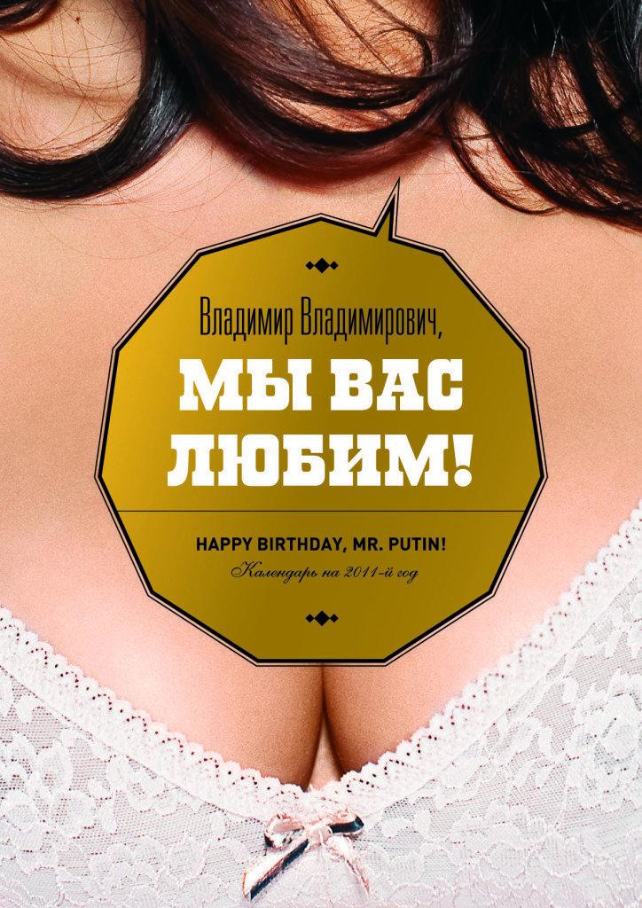 Happy birthday erotik