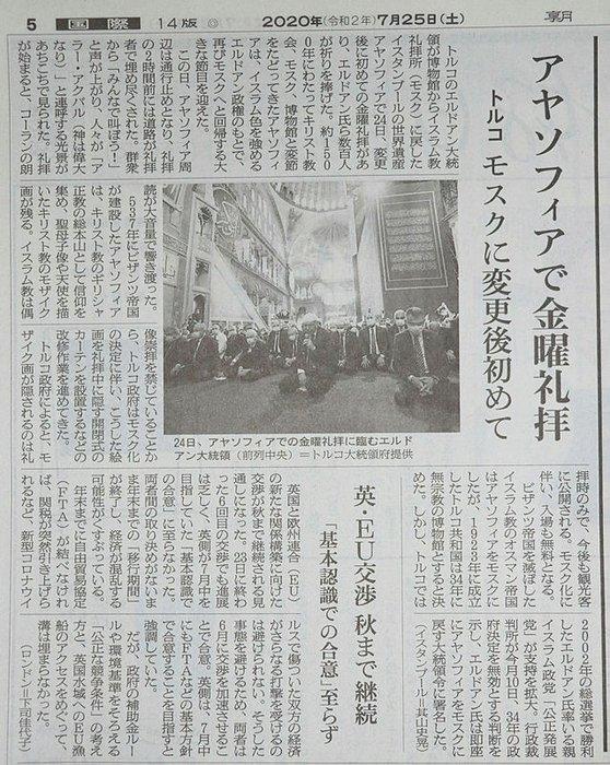 Ayasofya'da ilk Cuma namazı Japonya'da ses getirdi!